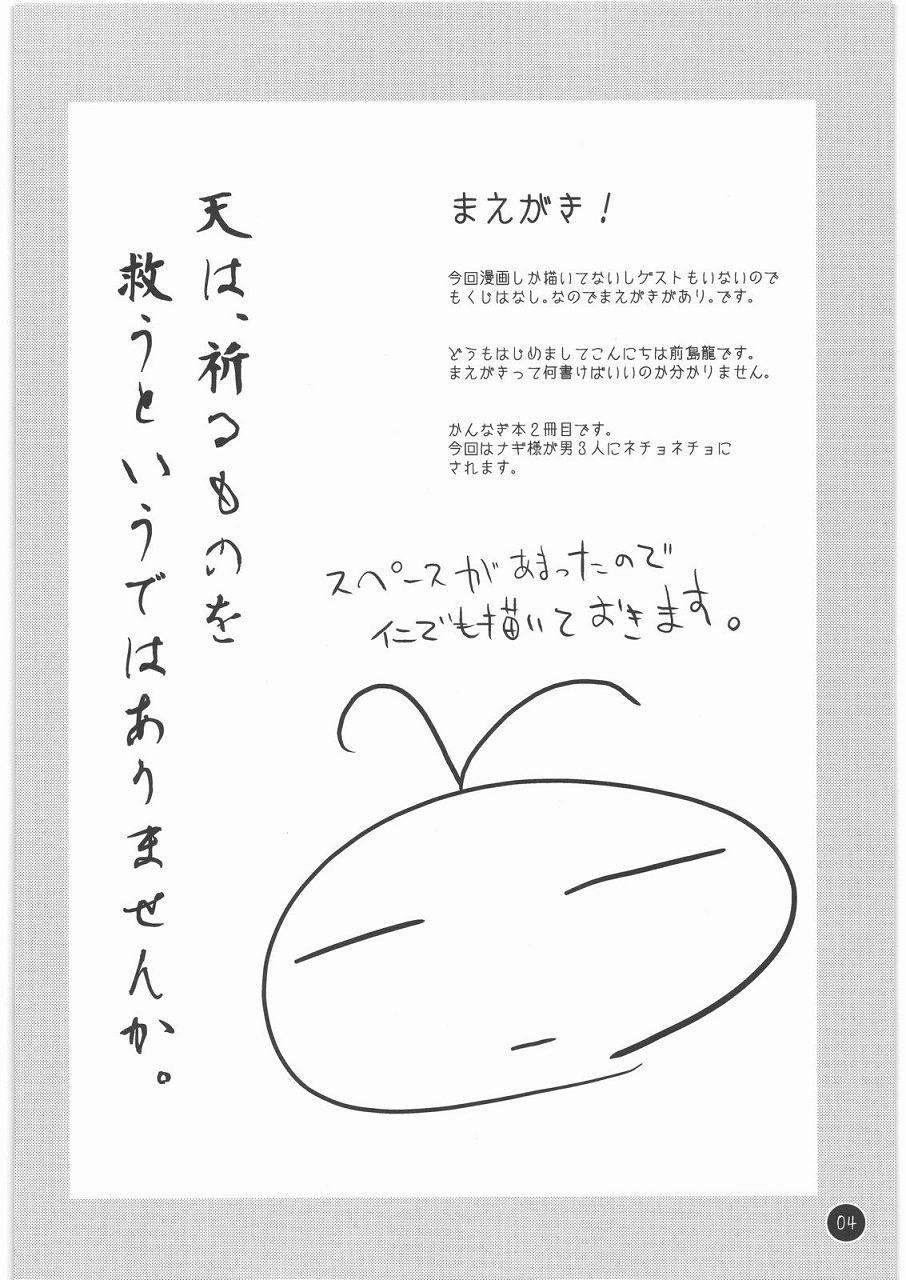 Tenha, Inoru mono wo Sukuu to Iude wa Arimaseka. 2