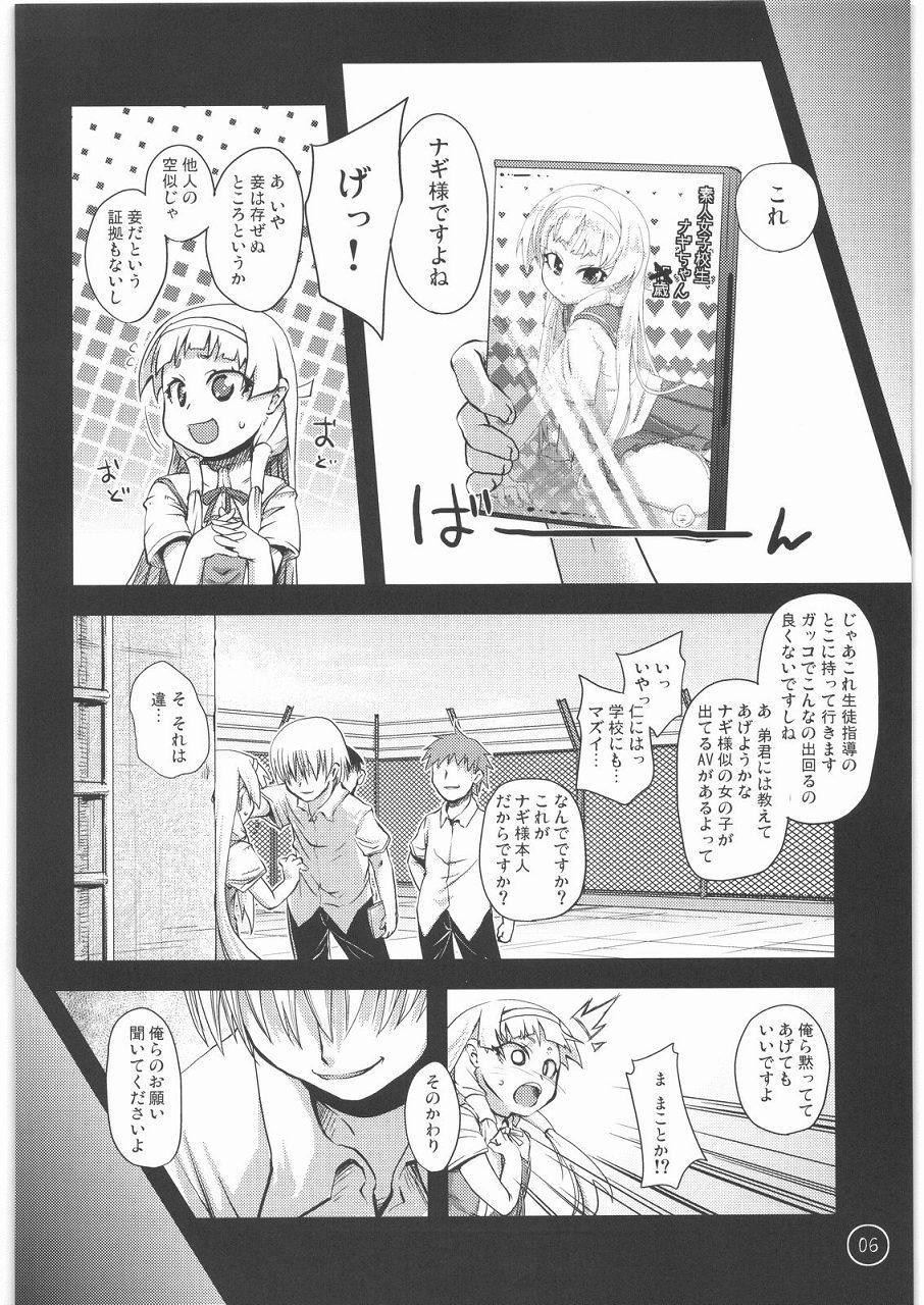 Tenha, Inoru mono wo Sukuu to Iude wa Arimaseka. 4