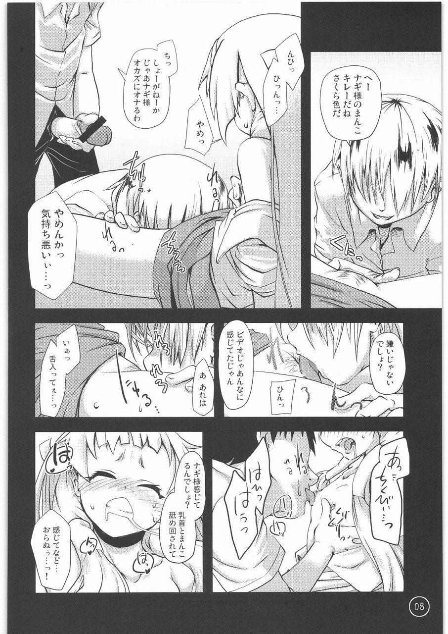Tenha, Inoru mono wo Sukuu to Iude wa Arimaseka. 6