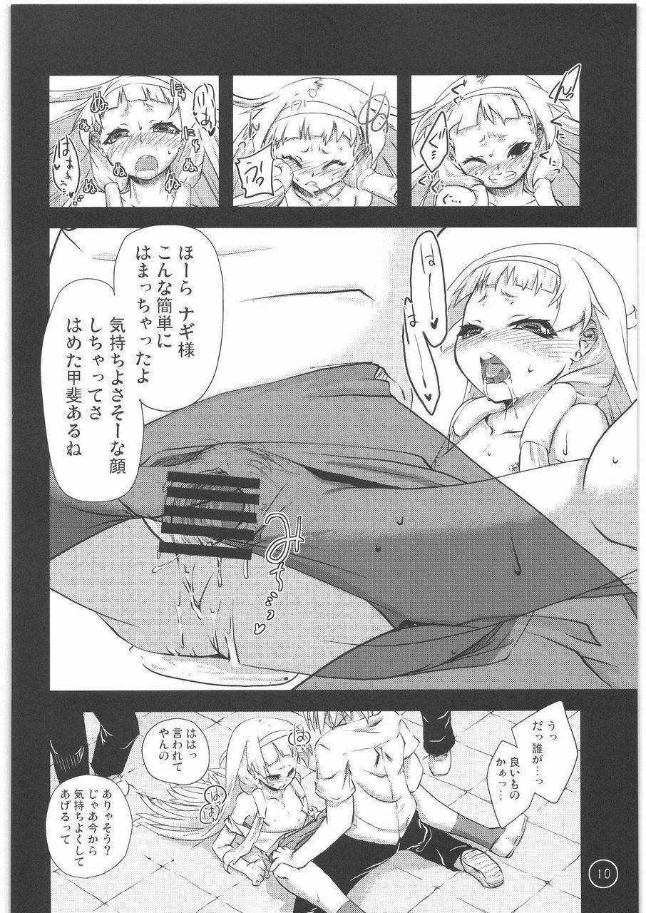 Tenha, Inoru mono wo Sukuu to Iude wa Arimaseka. 8
