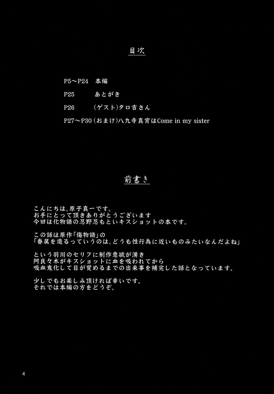 Shinobu Vamp 2