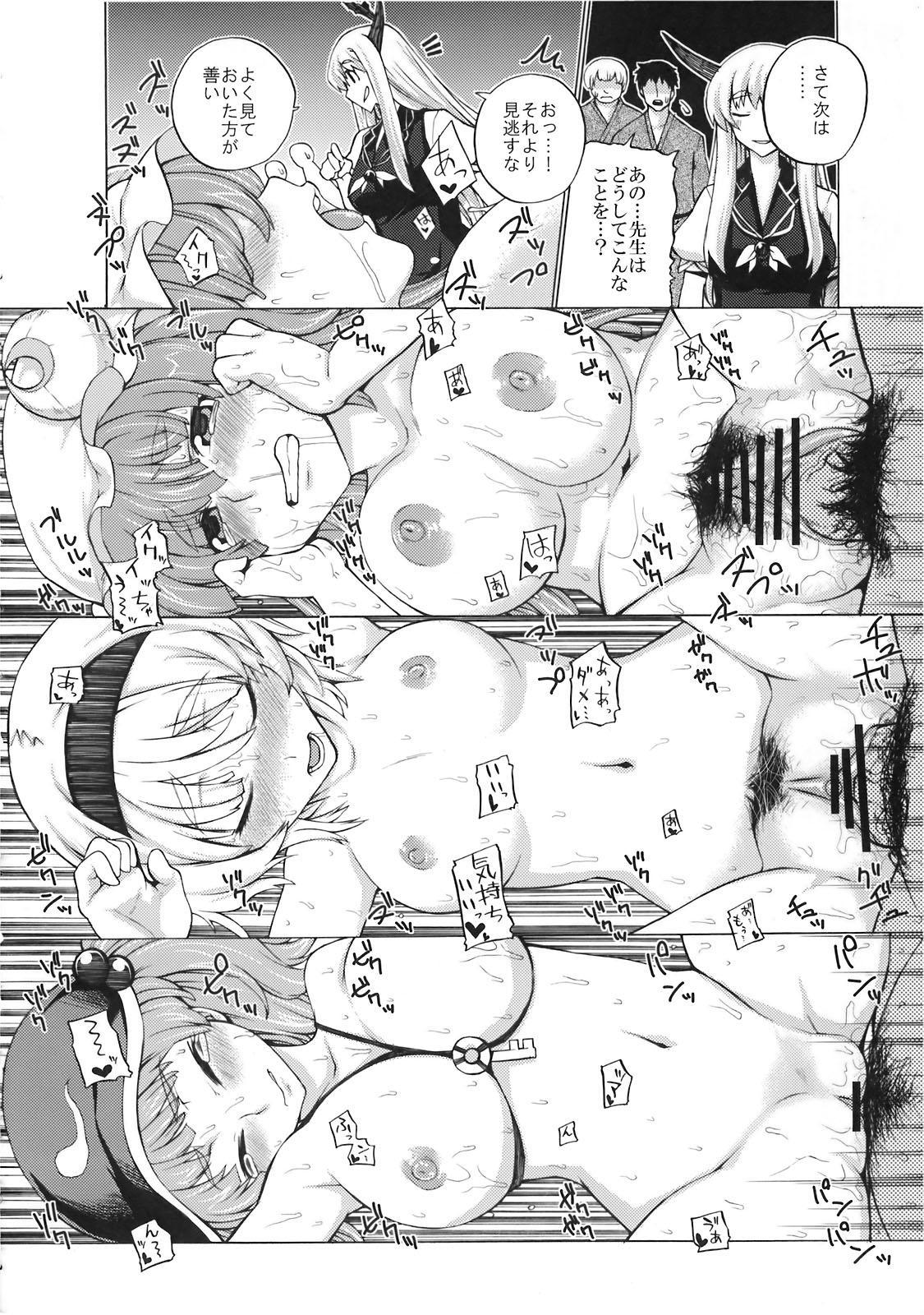Kamishirasawa Keine no Choukyou Tetsugaku 13