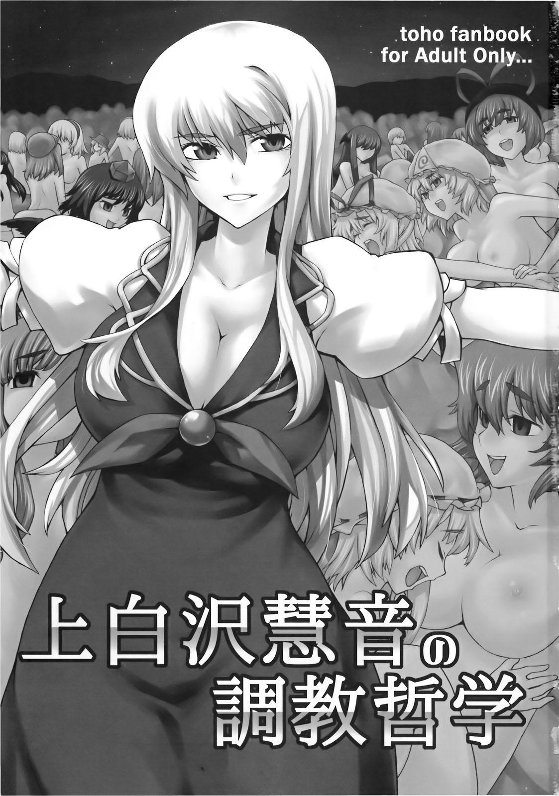 Kamishirasawa Keine no Choukyou Tetsugaku 2