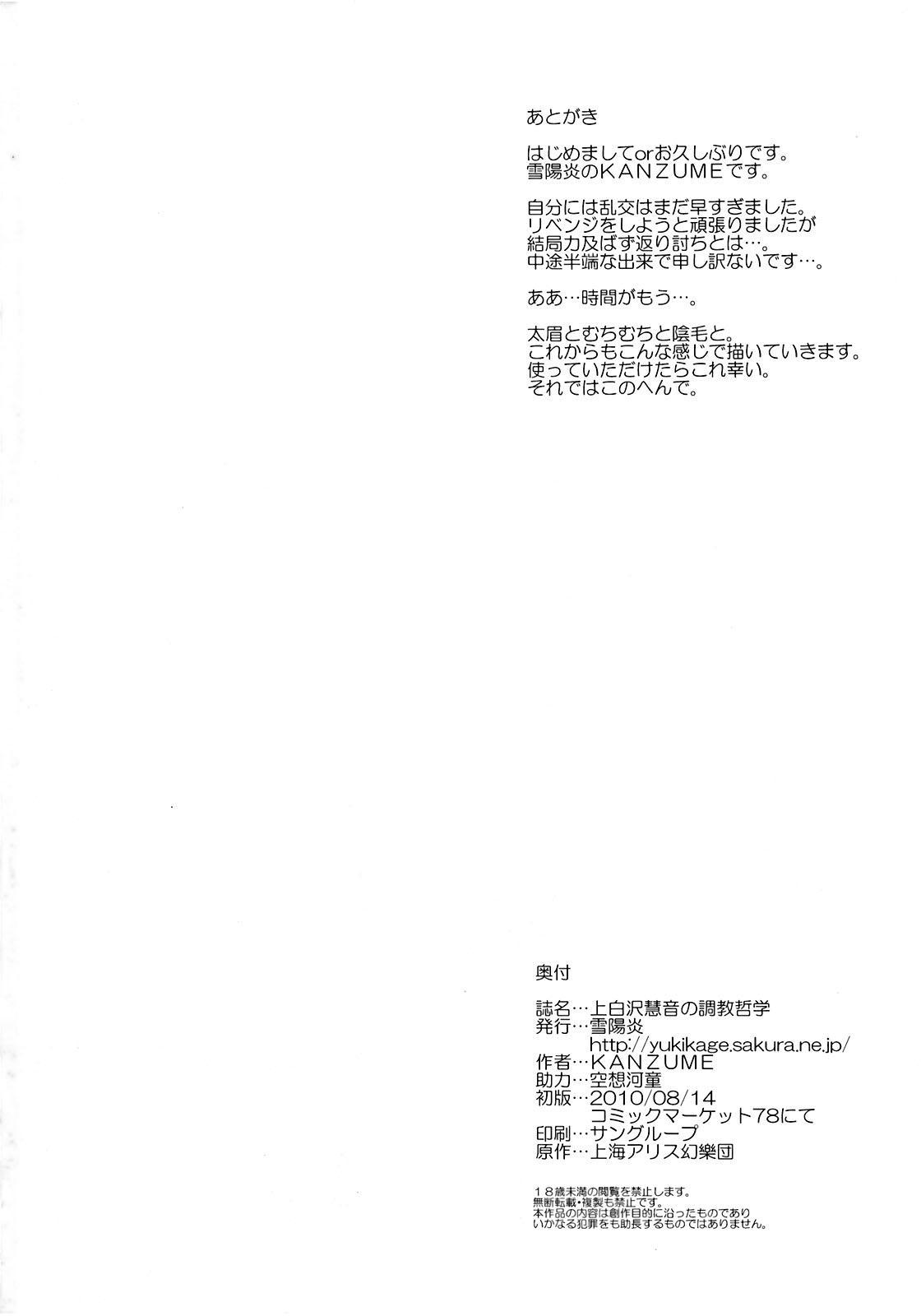 Kamishirasawa Keine no Choukyou Tetsugaku 29