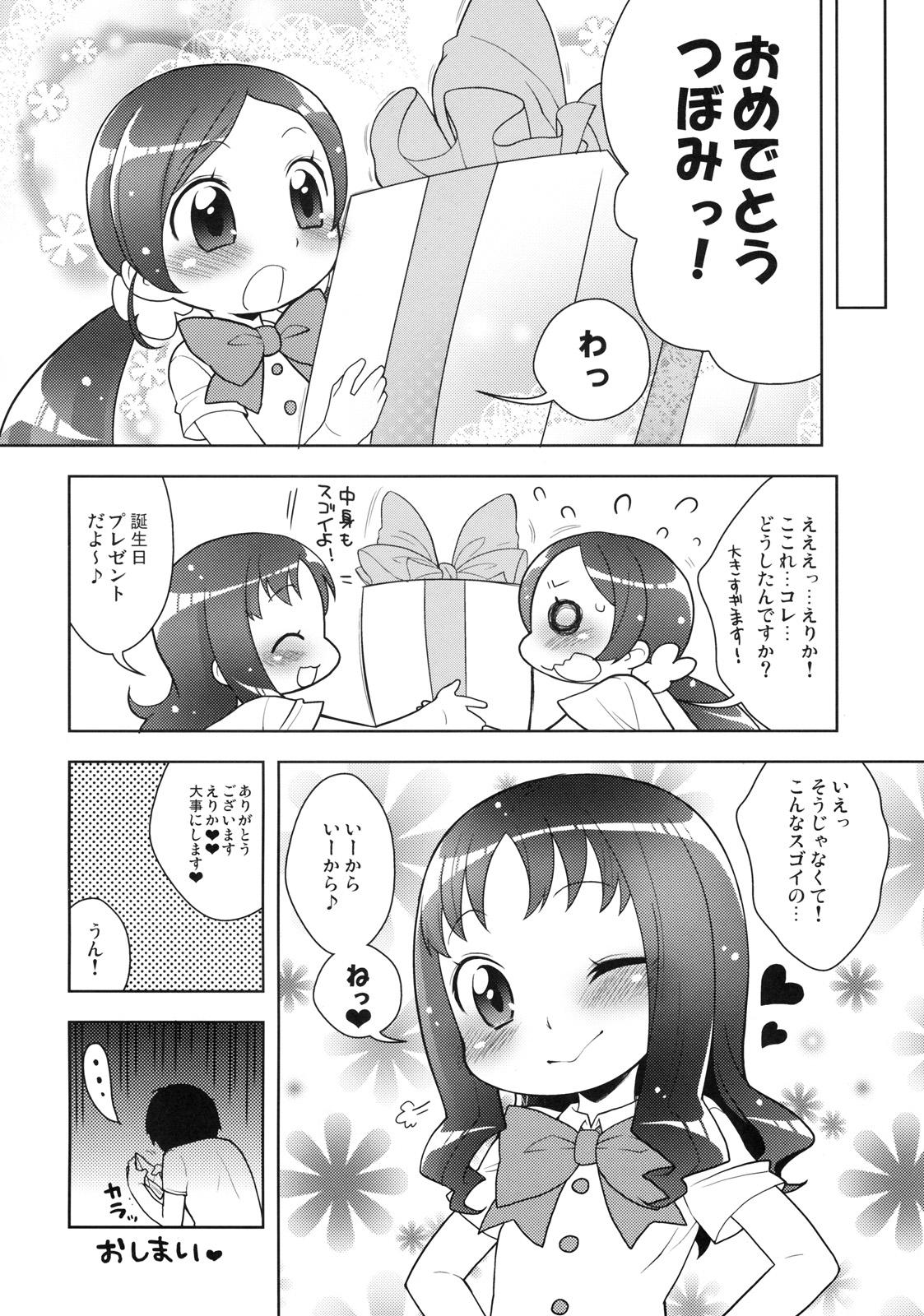 Erika to Nakayoshi Ecchi 18