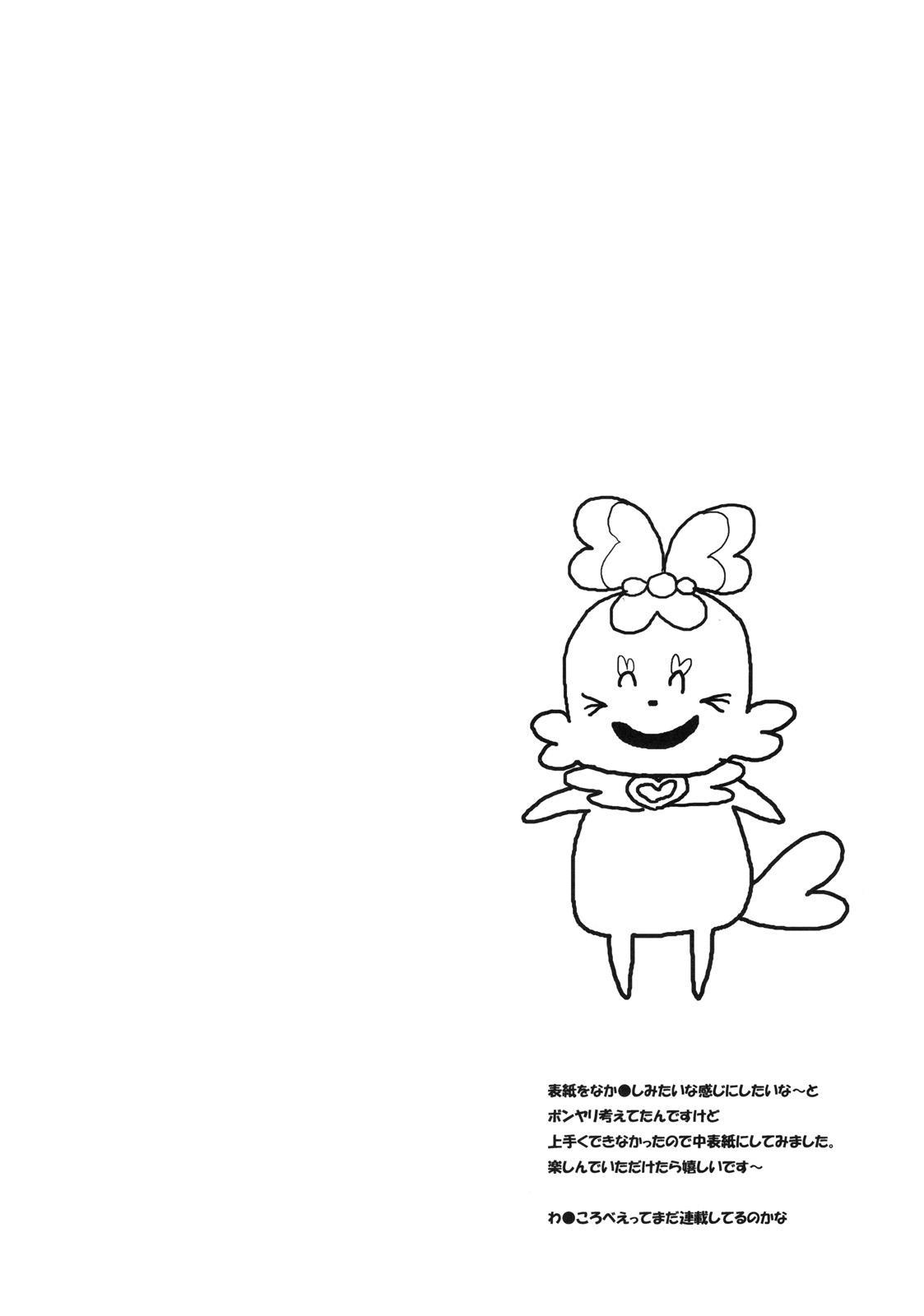Erika to Nakayoshi Ecchi 2