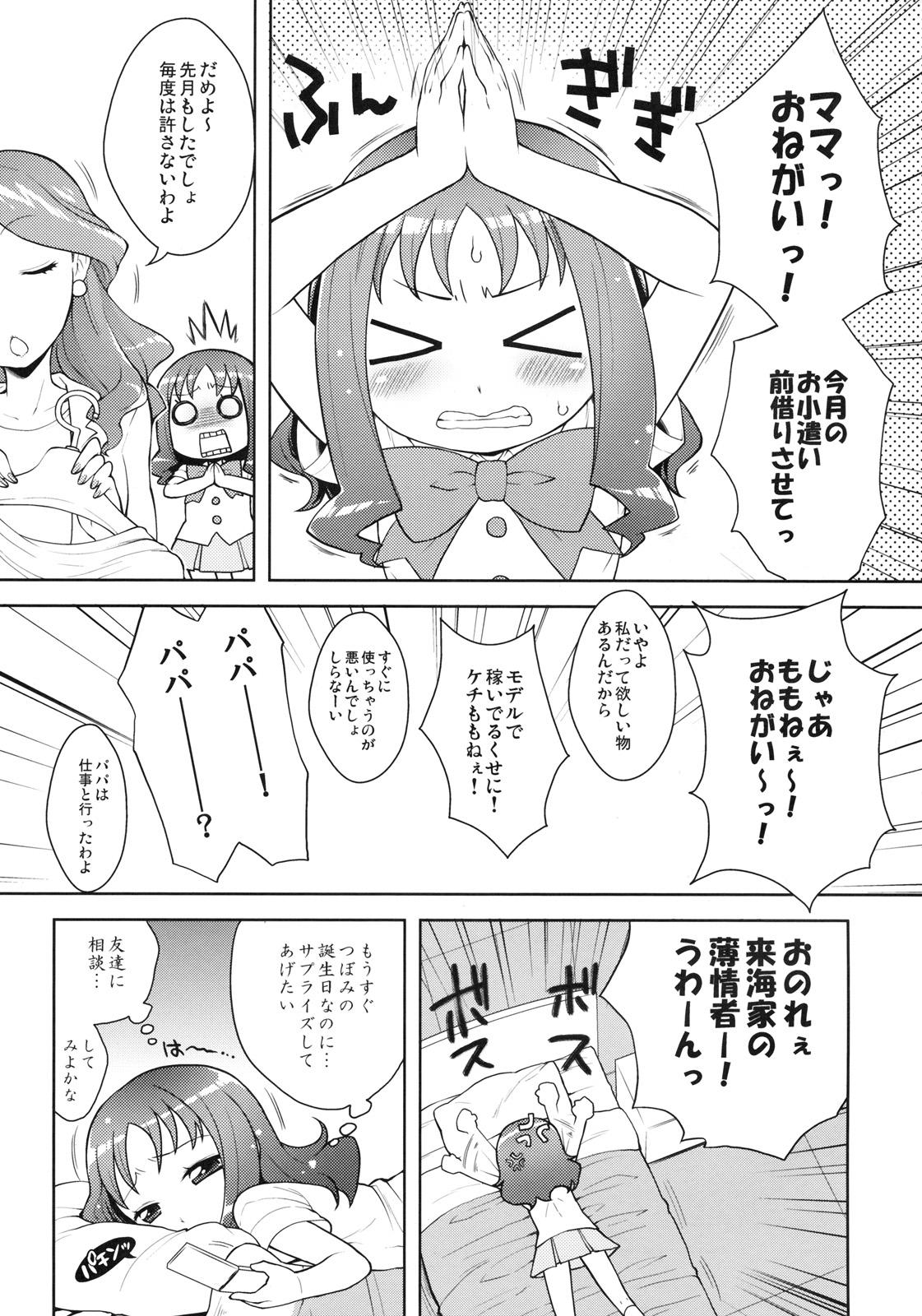 Erika to Nakayoshi Ecchi 3