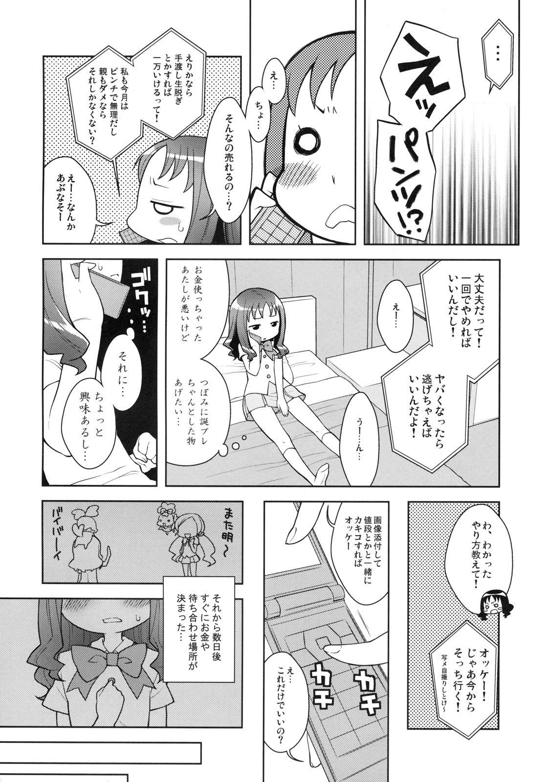 Erika to Nakayoshi Ecchi 4