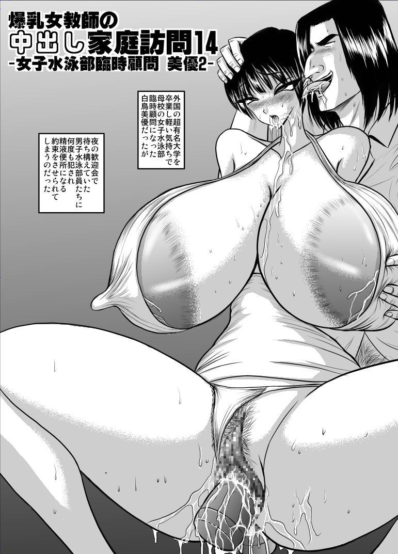 Bakunyuu Onnakyoushi no Nakadashi Katei Houmon14 0