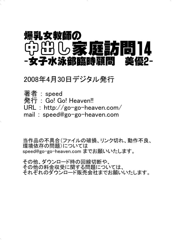 Bakunyuu Onnakyoushi no Nakadashi Katei Houmon14 14