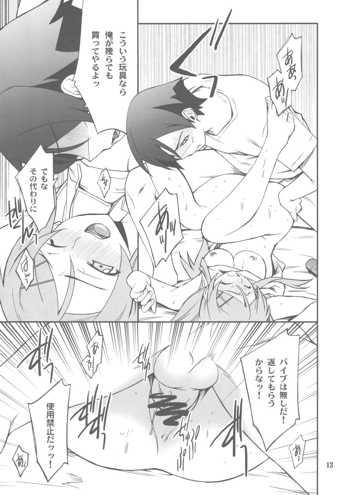 Ore x Imouto Kouryaku Daisakusen!! 02 + Omake Hon 12