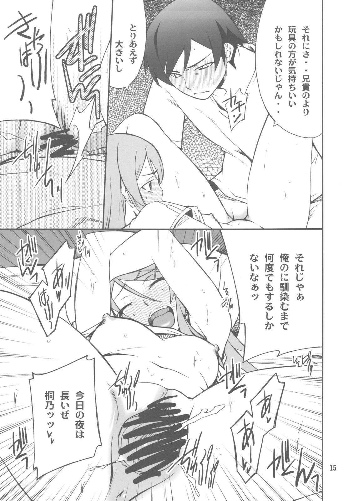 Ore x Imouto Kouryaku Daisakusen!! 02 + Omake Hon 14