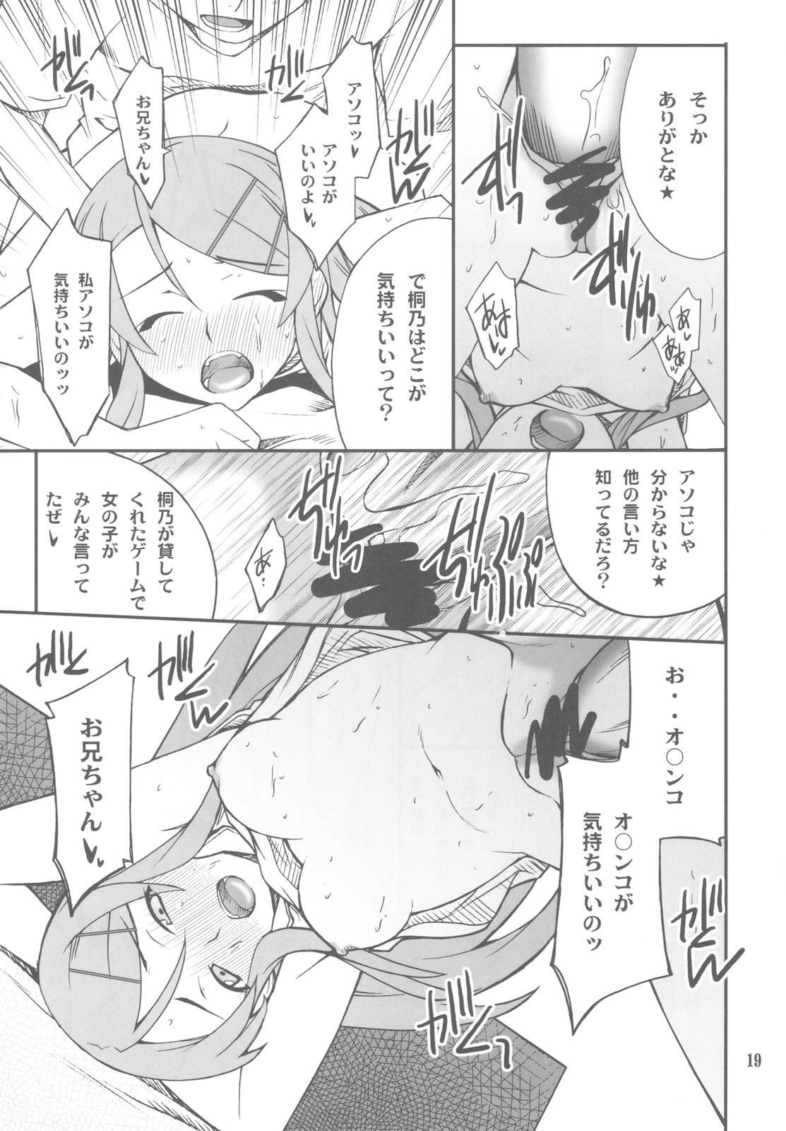 Ore x Imouto Kouryaku Daisakusen!! 02 + Omake Hon 18