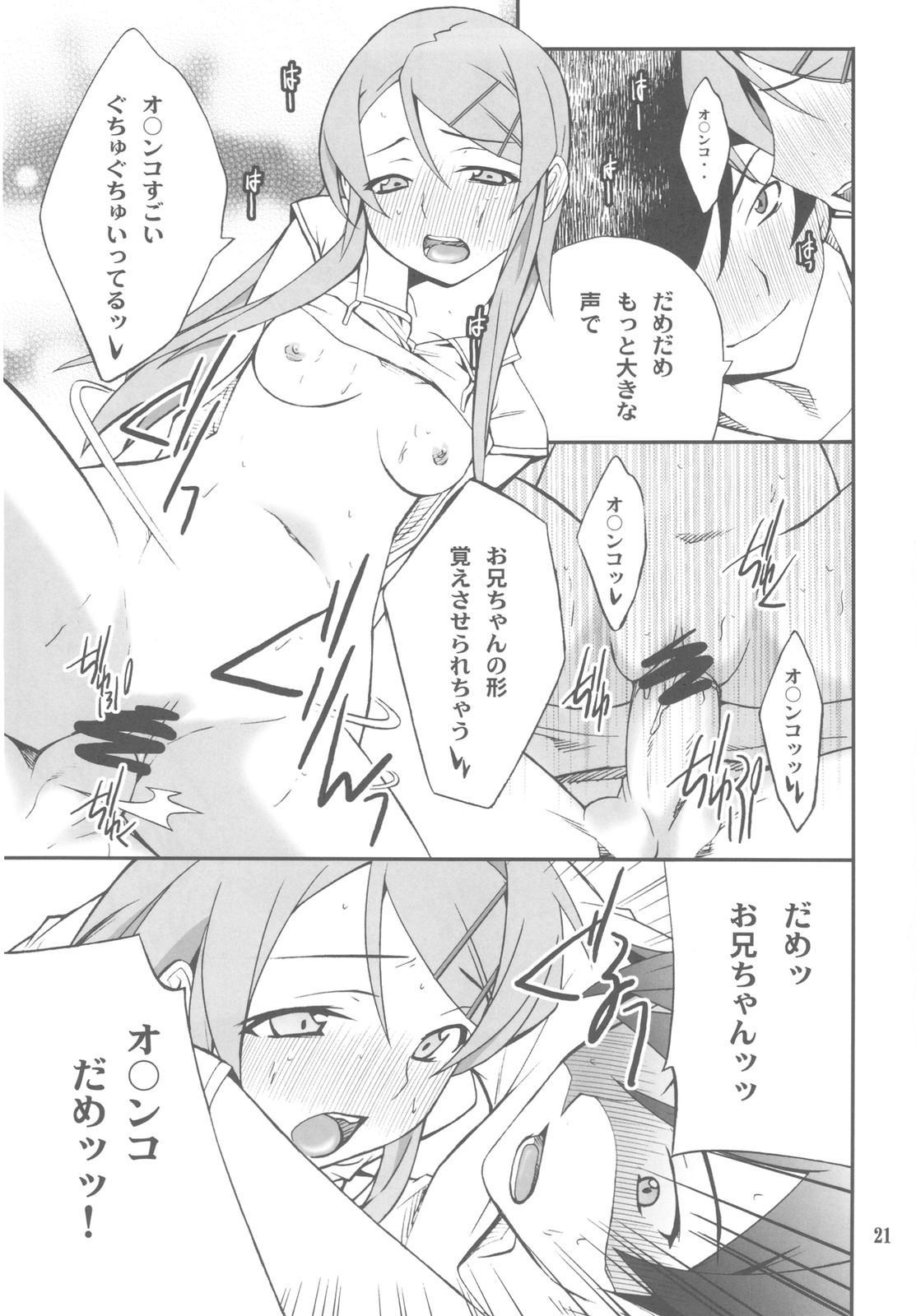 Ore x Imouto Kouryaku Daisakusen!! 02 + Omake Hon 20