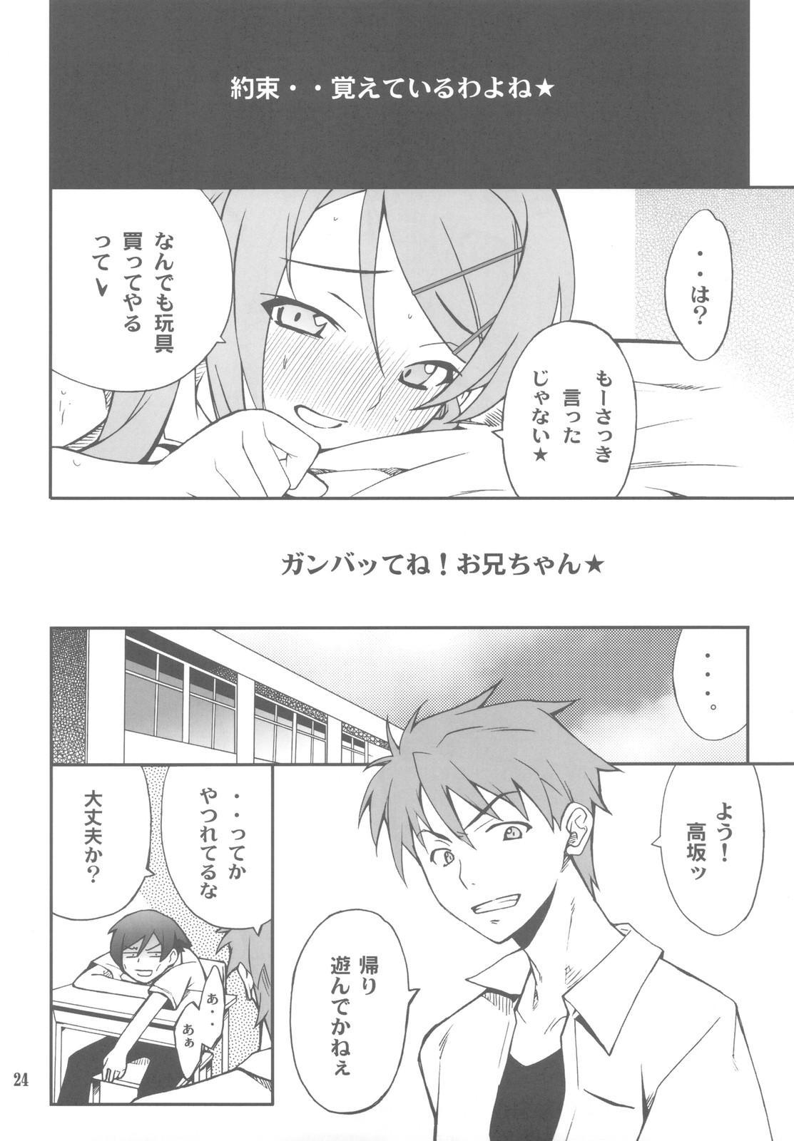 Ore x Imouto Kouryaku Daisakusen!! 02 + Omake Hon 23