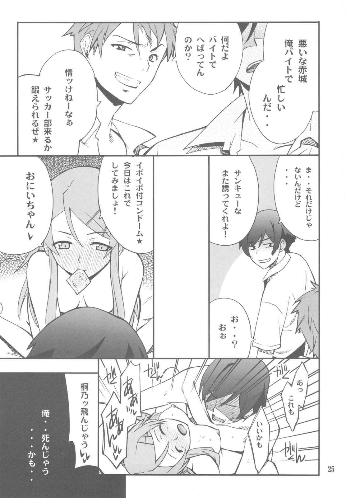 Ore x Imouto Kouryaku Daisakusen!! 02 + Omake Hon 24