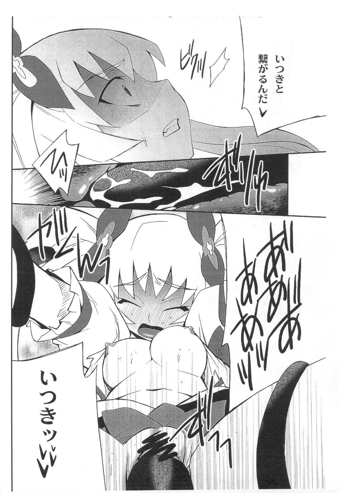 Ore x Imouto Kouryaku Daisakusen!! 02 + Omake Hon 33