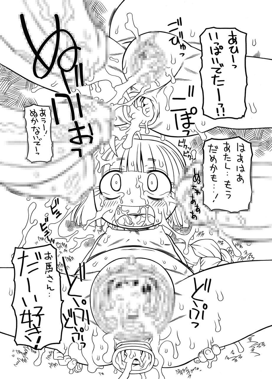 Puni Kaku 10 16