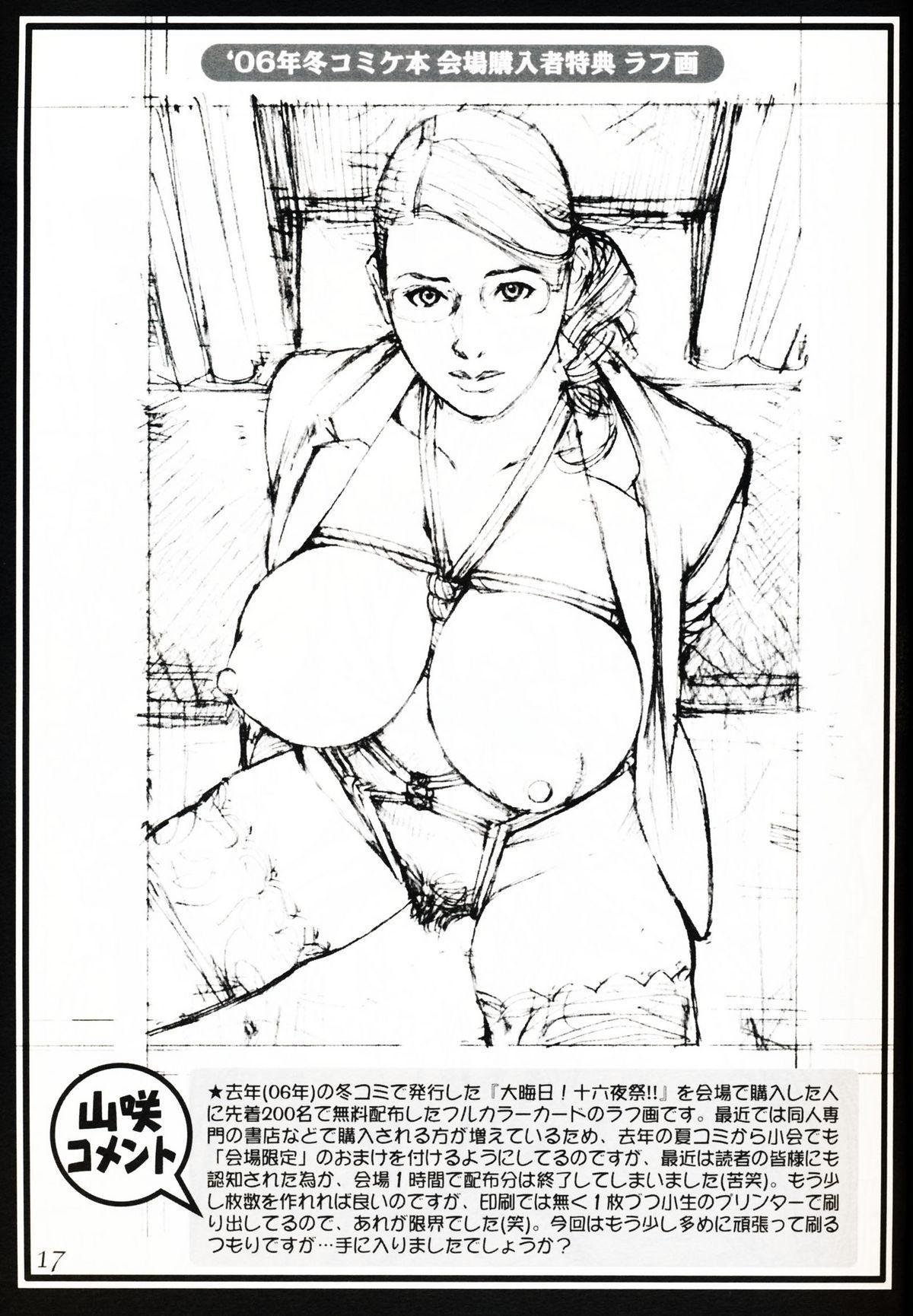 Izayoi Natsumatsuri!! 16