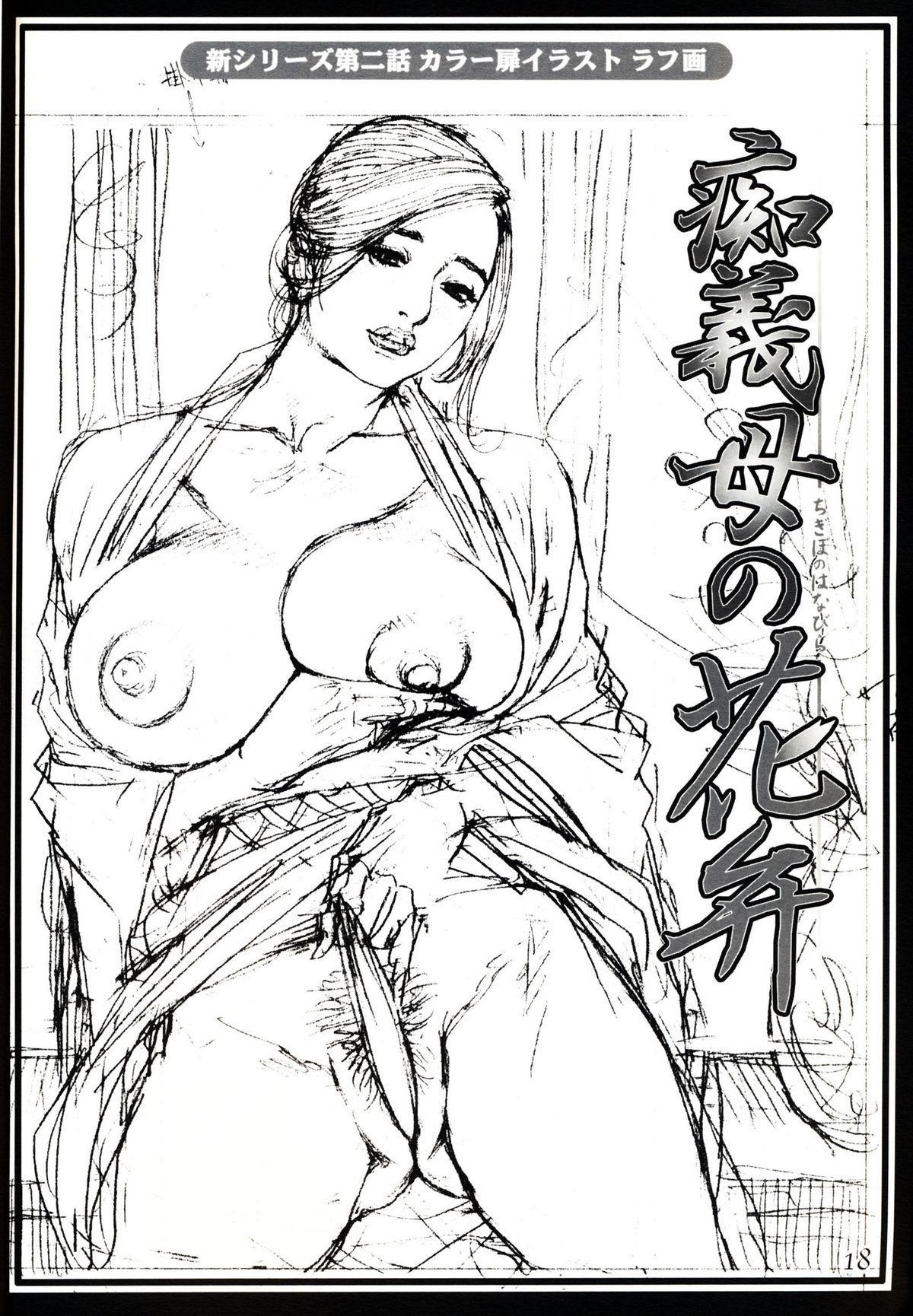 Izayoi Natsumatsuri!! 17