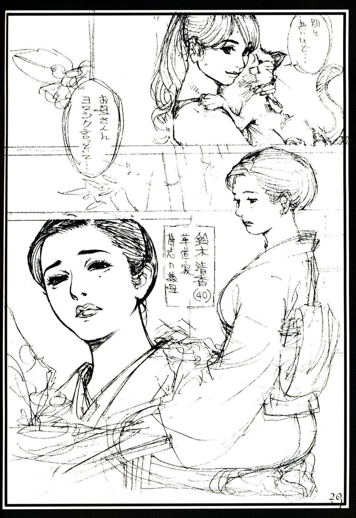 Izayoi Natsumatsuri!! 19
