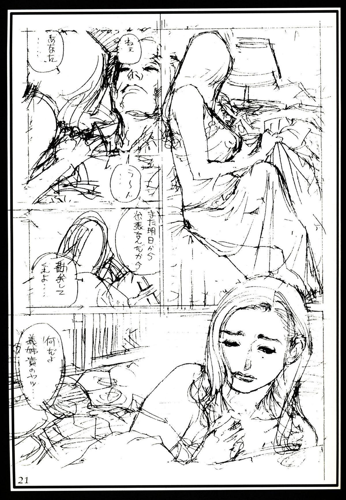 Izayoi Natsumatsuri!! 20