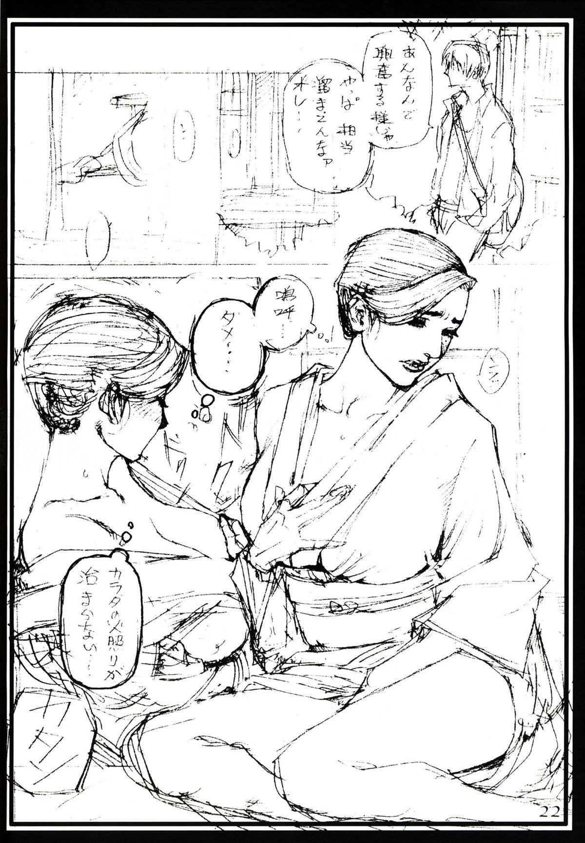Izayoi Natsumatsuri!! 21
