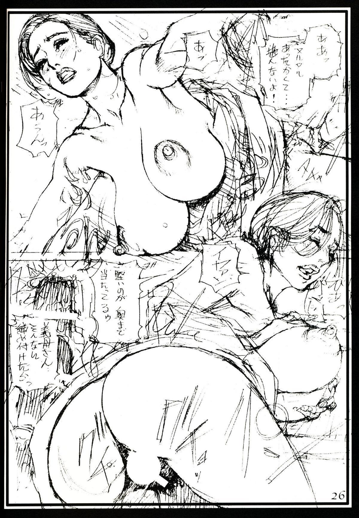 Izayoi Natsumatsuri!! 25