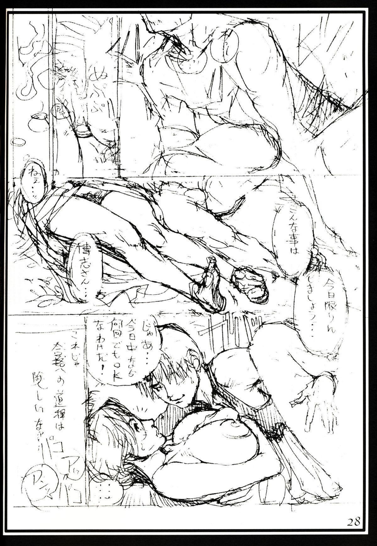 Izayoi Natsumatsuri!! 27