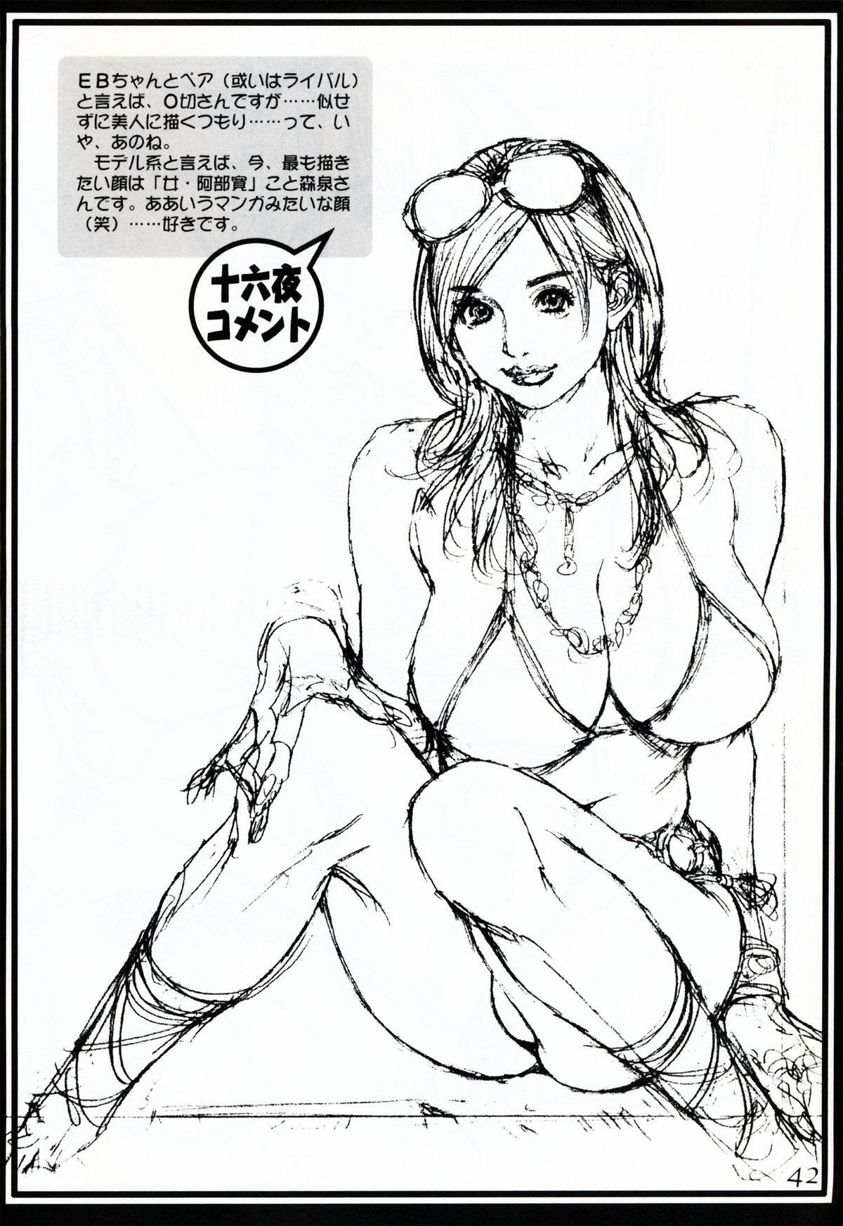 Izayoi Natsumatsuri!! 41