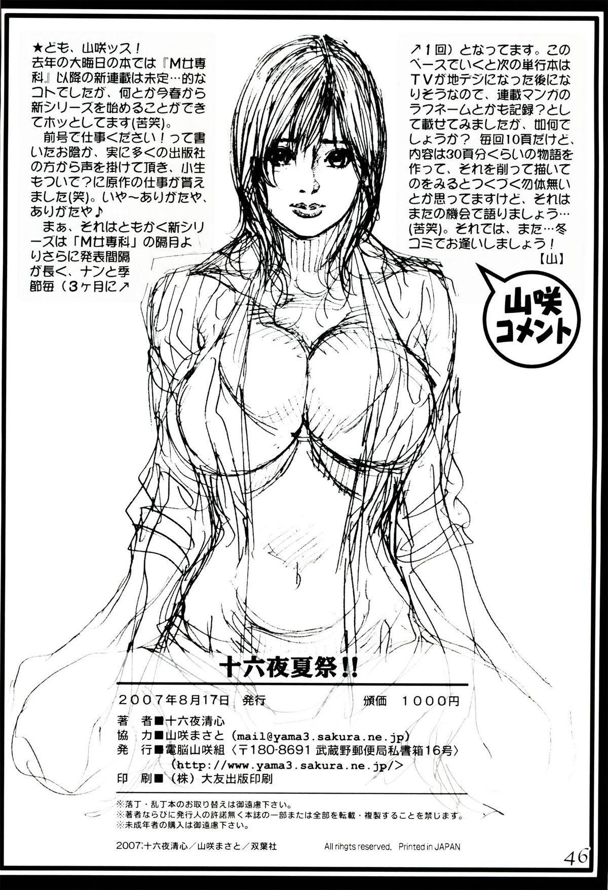 Izayoi Natsumatsuri!! 45