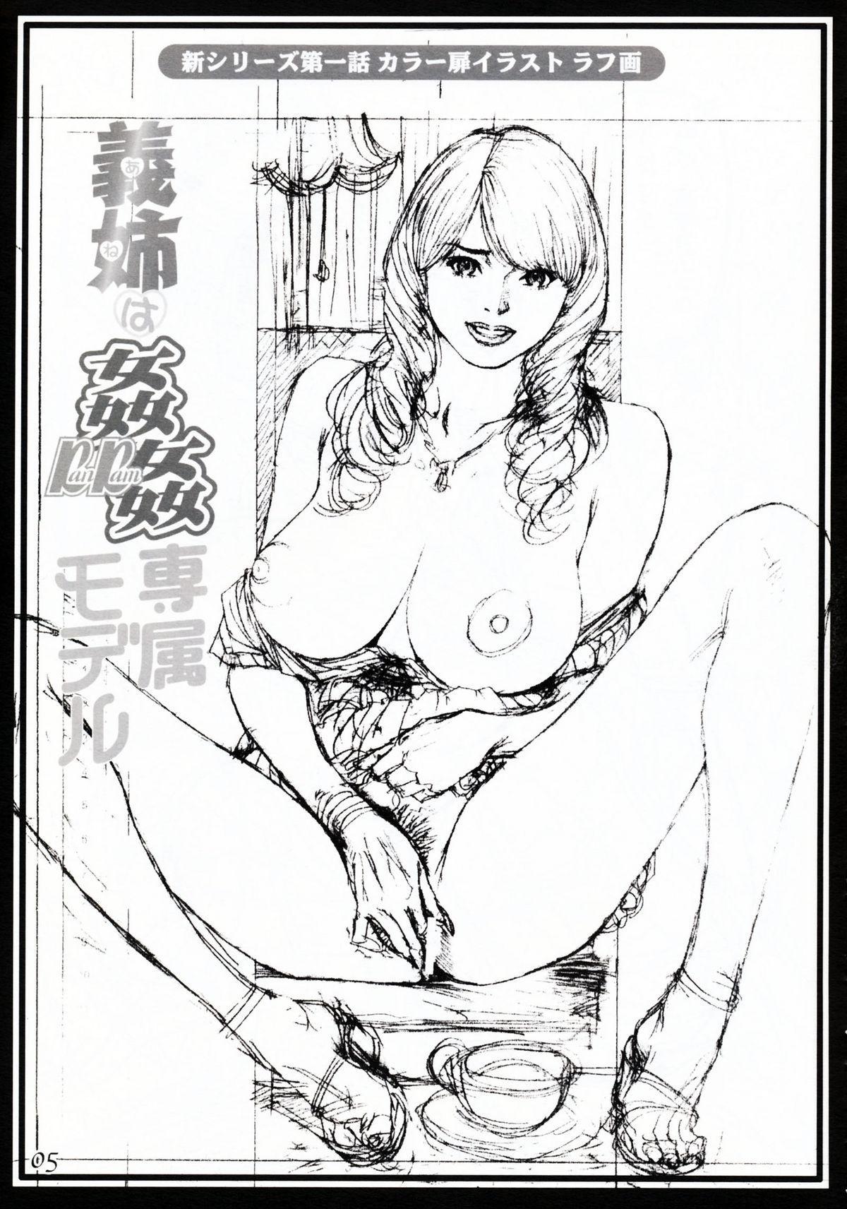 Izayoi Natsumatsuri!! 4