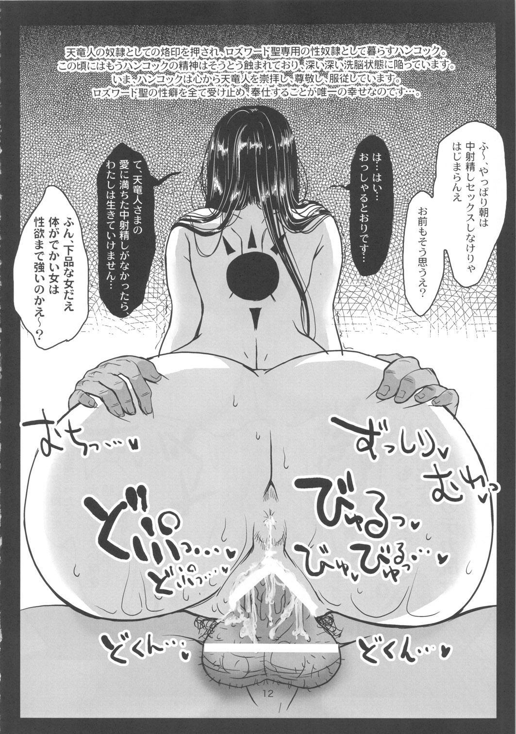 Metabolism-H Moto Dorei Kaizoku Jotei Hancock no Hanayome Shiyugyou 10