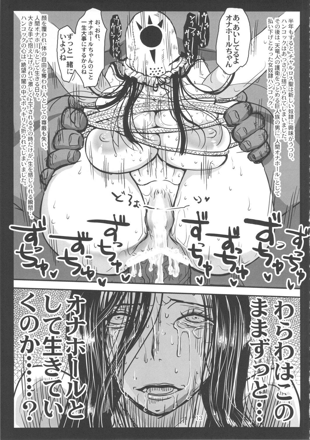Metabolism-H Moto Dorei Kaizoku Jotei Hancock no Hanayome Shiyugyou 11