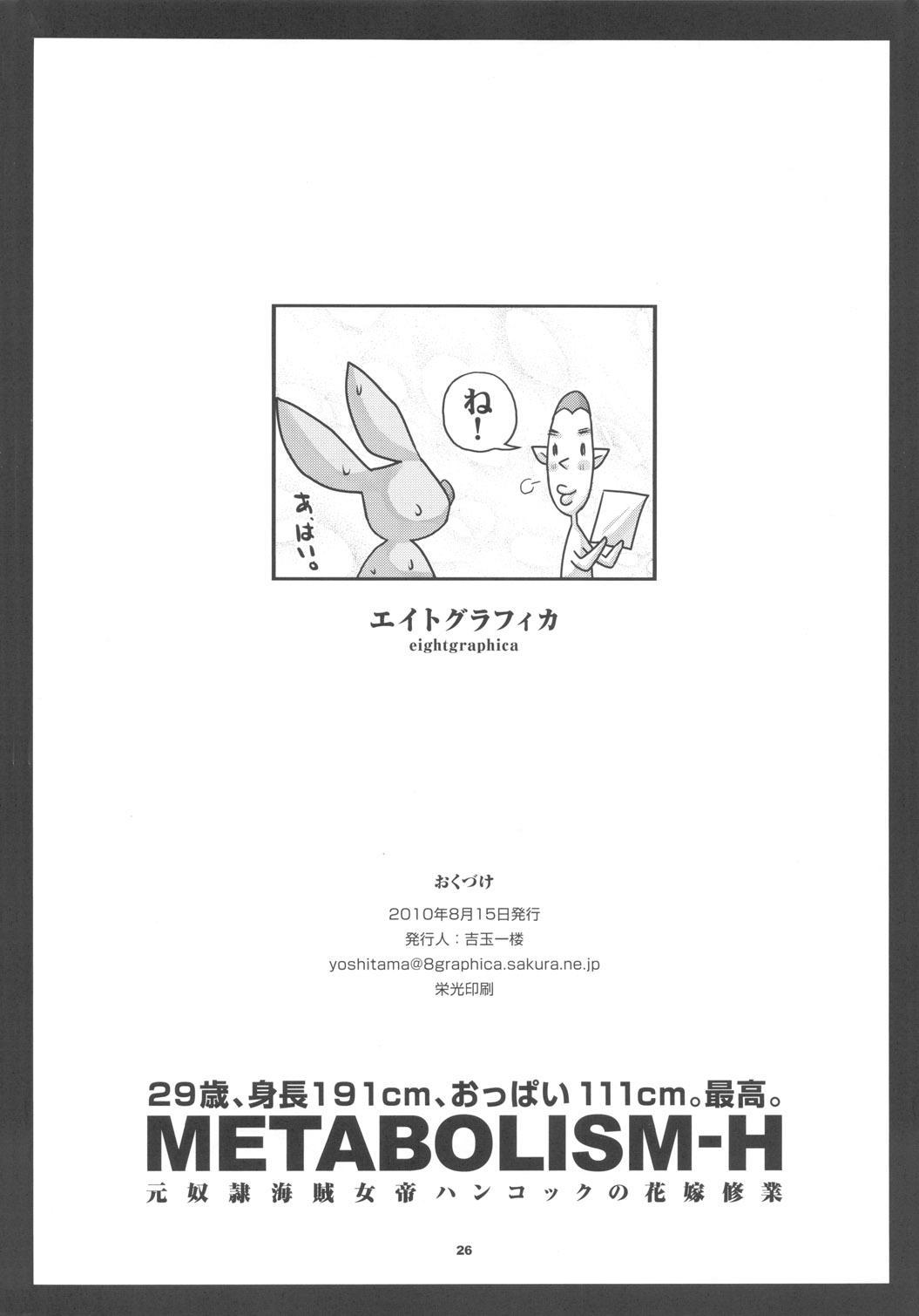 Metabolism-H Moto Dorei Kaizoku Jotei Hancock no Hanayome Shiyugyou 24