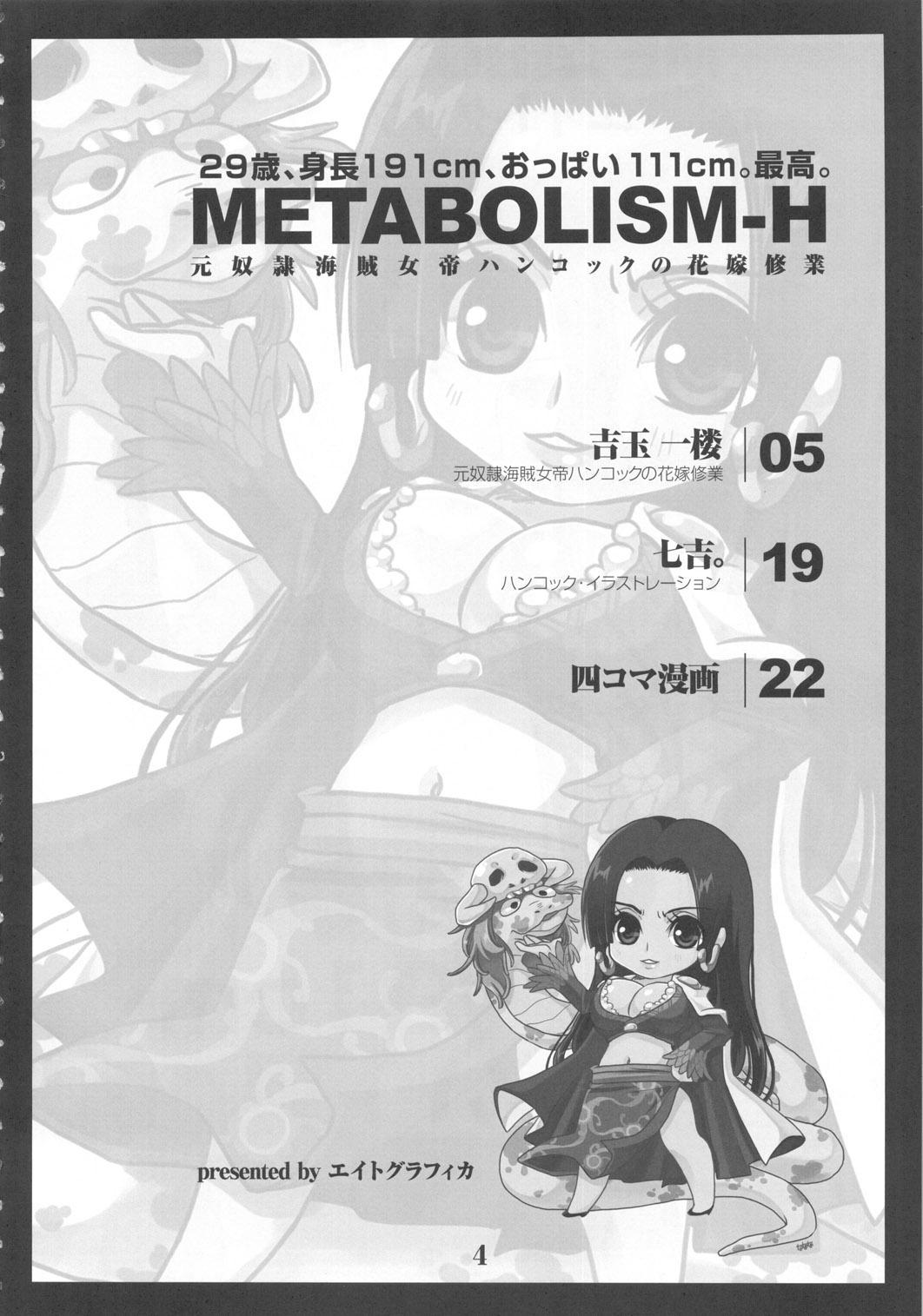 Metabolism-H Moto Dorei Kaizoku Jotei Hancock no Hanayome Shiyugyou 2