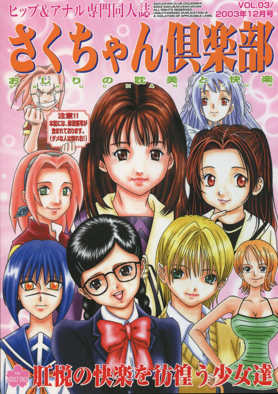 Saku-chan Kurabu Vol.03 0