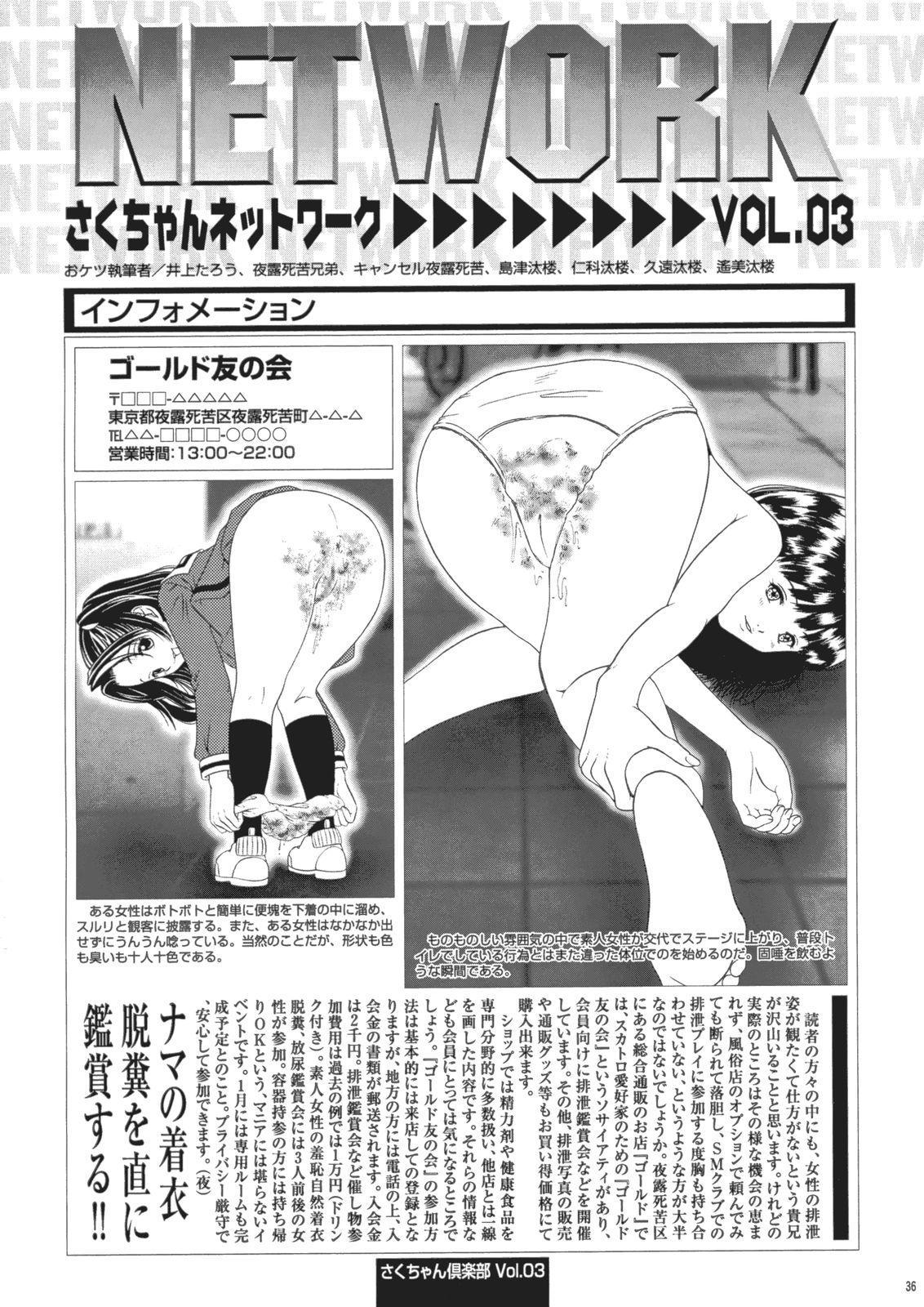Saku-chan Kurabu Vol.03 34