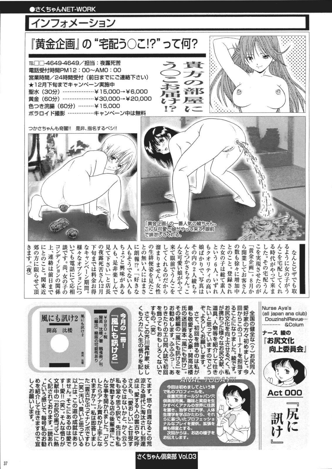 Saku-chan Kurabu Vol.03 35