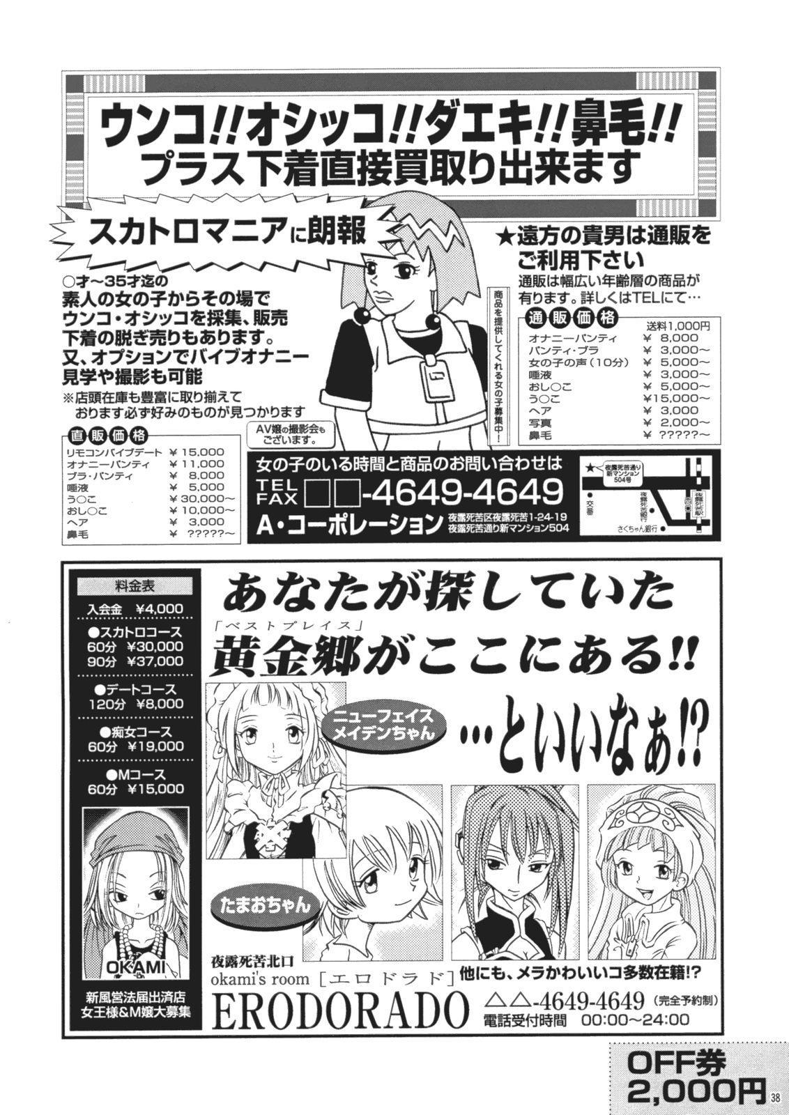 Saku-chan Kurabu Vol.03 36