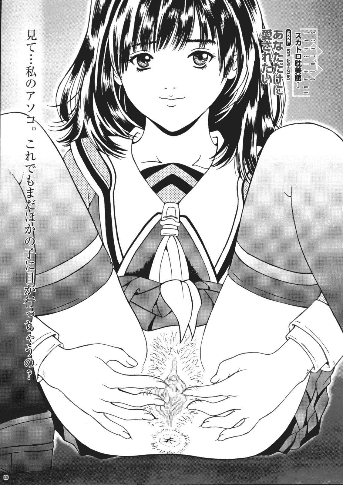 Saku-chan Kurabu Vol.03 7