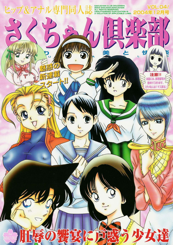 Saku-chan Kurabu Vol.04 0