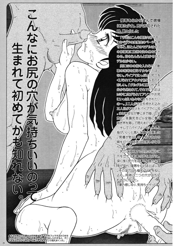 Saku-chan Kurabu Vol.04 27