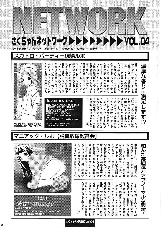 Saku-chan Kurabu Vol.04 29