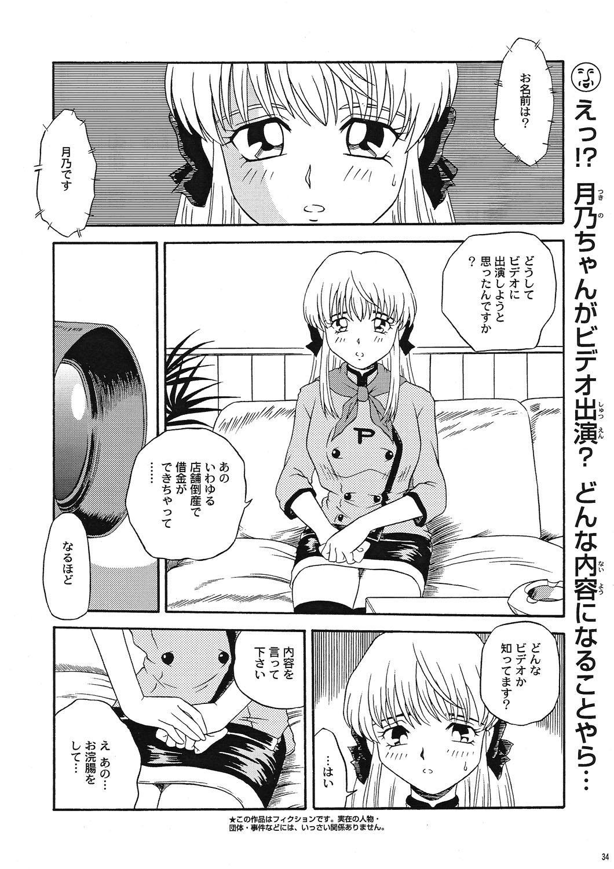 Saku-chan Kurabu Vol.04 32