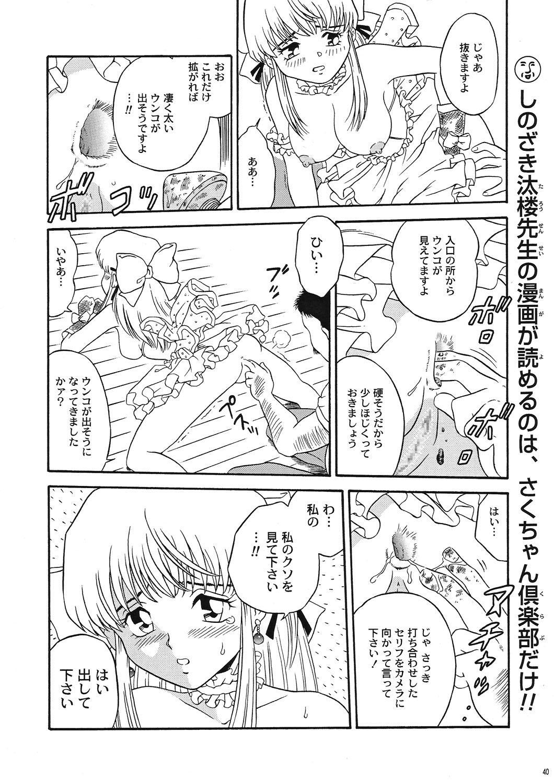 Saku-chan Kurabu Vol.04 38