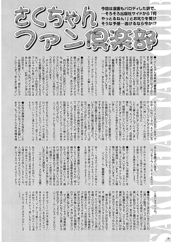 Saku-chan Kurabu Vol.04 54