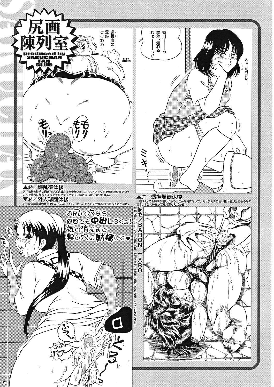 Saku-chan Kurabu Vol.04 55