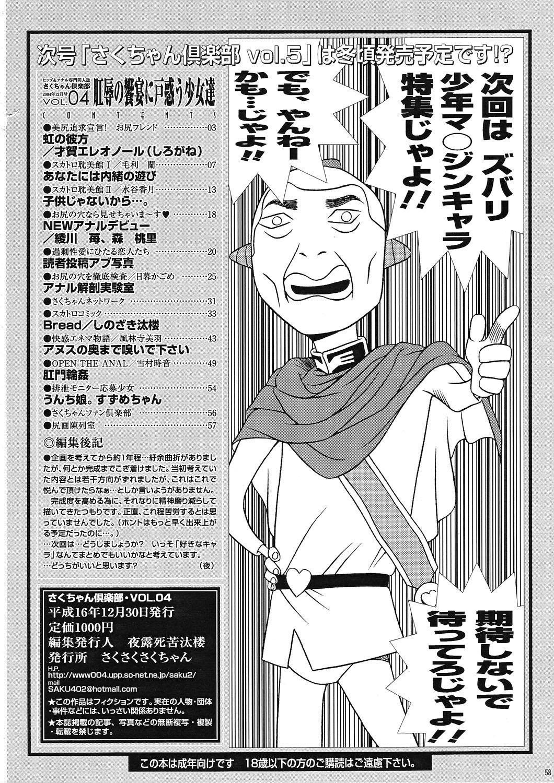 Saku-chan Kurabu Vol.04 56