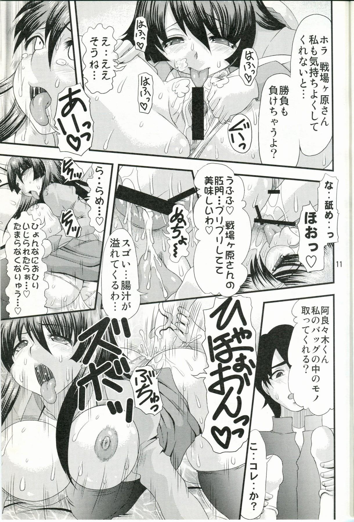 Shiri Monogatari Ni 9